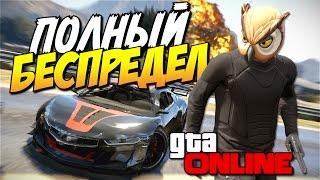 getlinkyoutube.com-GTA 5 Online - Полный беспредел! #82