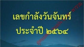 getlinkyoutube.com-เลขกำลังวันจันทร์ ประจำปี 2559 สุดยอดความแม่น อ.พร