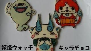 getlinkyoutube.com-妖怪ウォッチ♪キャラチョコ ジバニャン&ウィスパー&コマさん 妖怪手表 요괴워치