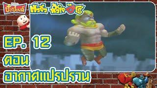 getlinkyoutube.com-Pangpond Hero (ปังปอนด์ตัวจิ๋วหัวใจฮีโร่) Ep 12