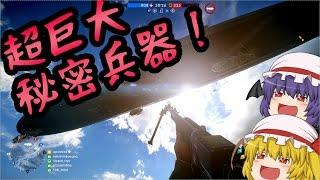 getlinkyoutube.com-【BF1】Ep.05-仲良く喧嘩プレイ【ゆっくり実況】