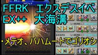 getlinkyoutube.com-【FFRK】EX++大海溝(エクスデスイベ