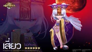 getlinkyoutube.com-Seven Knights - ลองใช้น้องเสี่ยวตีปราสาท [Bonus Guild war]