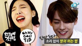 getlinkyoutube.com-BTOB Minhyuk  TWICE Nayeon K-pop idol's Silent Farting Know-how [Oh My God! Tip1]