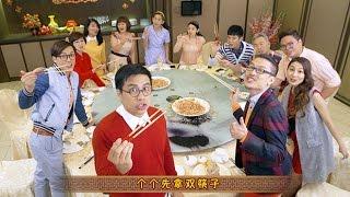 getlinkyoutube.com-988一家亲亲过好年2017 - 只想捞生跟你走 (MV)