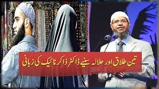 Teen Talaq Aur Halala (Tripple Talaq) By Dr Zakir Naik Urdu (muslim bhai zaror dakhain)