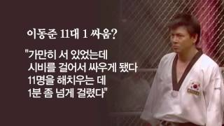 getlinkyoutube.com-'연예계 전설의 주먹' 이동준, 과거 11대1로 싸워서 이겼다?!