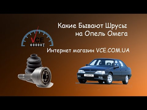 Какие бывают наружные шрусы на OPEL OMEGA | vce.com.ua
