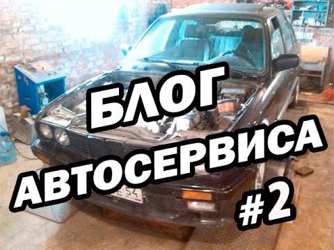 Болезни BMW. Ремонт Cefiro. Ремонт по КАСКО. Барнаульская 2105. Сервис Будни