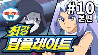 [최강탑플레이트 - 풀HD] 10화 의문의 팀 고스트 레인저! (TopPlate EP10)