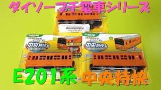 getlinkyoutube.com-【ダイソープチ電車シリーズ】E201系 中央特快の紹介‼︎