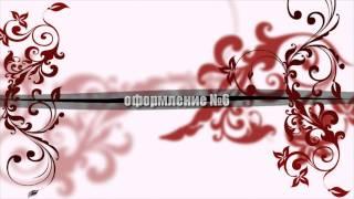"""getlinkyoutube.com-Футажи""""Оформление"""""""