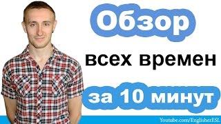 getlinkyoutube.com-12 ВРЕМЕН английского языка за 10 МИНУТ