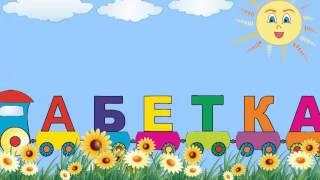 getlinkyoutube.com-Абетка для дітей