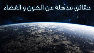 getlinkyoutube.com-10 حقائق ستذهلك عن الكون و الفضاء