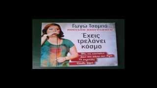 getlinkyoutube.com-Γωγώ Τσαμπά - Έχεις Τρελάνει Κόσμο (FULL LIVE CD)