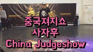 getlinkyoutube.com-# Performance / 사자후 at Judge Show China  [Poppin Hyunjoon 팝핀현준]