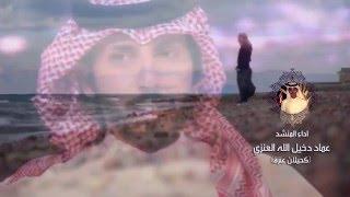 getlinkyoutube.com-شيلة فديت كبدك - كلمات حمد البريدي - اداء عماد دخيل الله العنزي ( كحيلان عنزة )