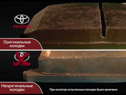 Оригинальные тормозные колодки Toyota