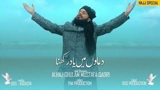 Mujhe Duaon Main Yad Rakhna   Alhaj Ghulam Mustafa Qadri   New Exclusive Naat 2018