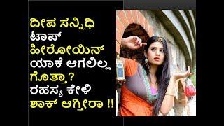 Deepa Sannidhi Shocking Secret Reveled | Sandalwood Top Actress |