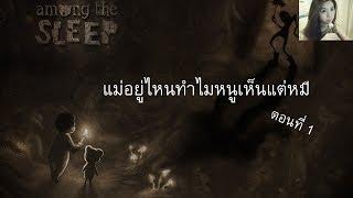 getlinkyoutube.com-Among the sleep - แม่อยู่ไหนทำไมหนูเห็นแต่หมี zbing z.