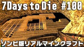 getlinkyoutube.com-【7Days to Die 実況】 #100 リアルマインクラフトに挑戦 「クシエル族の聖地巡礼」