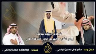getlinkyoutube.com-ترحيبية - كلمات : عبدالهادي الوادعي | اداء : مشاري ال حسين الوادعي 2016 HD