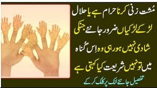 Is Masturbation Allowed In Islam By Dr Zakir Naik (hath ka zina) youth must watch | new 2016
