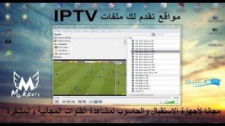 getlinkyoutube.com-مواقع تقدم لك ملفات IPTV مجانا لأجهزة الإستقبال والحاسوب لمشاهدة القنوات المجانية والمشفرة