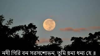 তোমারি গেহে পালিছ স্নেহে-Tomari Gehe Palichho-Rabindrasangeet-Kalyansunder