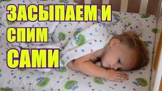 getlinkyoutube.com-СПОКОЙНЫЙ СОН ребенка. Засыпаем самостоятельно.