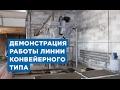 Технология производства газобетона на оборудовании от компания АлтайСтройМаш