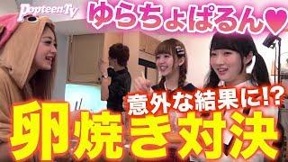 getlinkyoutube.com-Popteenクリパ2014!ゆらちょぱるん卵焼き対決