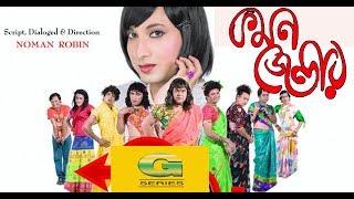 Common Gender The Film   Noman Robin   Saju Khadem