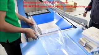 getlinkyoutube.com-เครื่องตัดฟิล์มและอบฟิล์มหด FQL450A+BSD-450