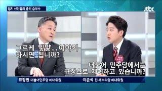 getlinkyoutube.com-이준석 vs 표창원  밤샘토론 바보 모음집