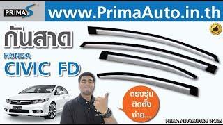 กันสาด Civic FD 2006-201