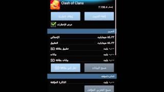 getlinkyoutube.com-استرجاع قريه كلاش اوف كلانس تابع الشرح