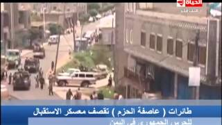 الحياة الآن - طائرات عاصفة الحزم تقصف معسكر الإستقبال للحرس الجمهوري باليمن - Al Hayah Al Aan