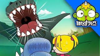 getlinkyoutube.com-백투더 공룡 #03 - 위기의 티라노(상) [깨비키즈 KEBIKIDS]