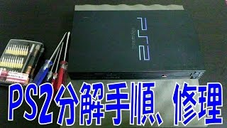 getlinkyoutube.com-初代PS2(プレイステーション2) 分解手順・ピックアップ調整方法 紹介動画