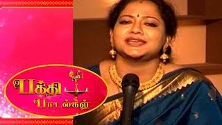 Bhakthi Padalgal - Devotional Songs | June 5, 2016