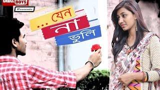 getlinkyoutube.com-Bangla Short Film ' Jeno Na Vuli ( যেন না ভুলি )'   || University Short Film
