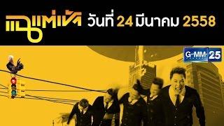 getlinkyoutube.com-แฉแต่เช้า - เมส-มรรษมณฐ สาวสวมชุดไทย ,หมอแมค ขั้นเทพ วันที่ 24 มีนาคม 2558