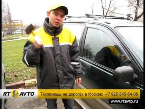 Как самому открыть машину, если заблокировалась дверь?