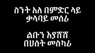 Tsegaye Eshetu Ewnet Tinoralech   Lyrics
