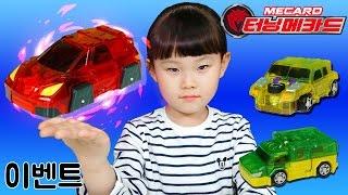 [이벤트]우와! 터닝메카드w 아머피트 배틀 게임 장난감 놀이 LimeTube & Toy 라임튜브