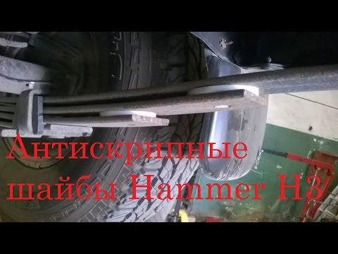 Антискрипная прокладка для Hummer H3- не хуже оригинала!