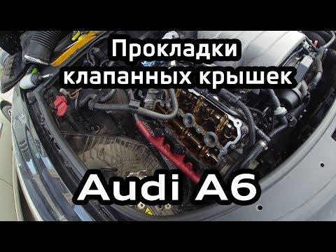 Audi A6 C6 Замена прокладок клапанных крышек. Замена свечей. Valve cover gaskets Audi A6 C6